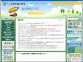新山國小GOOGLE舊網站
